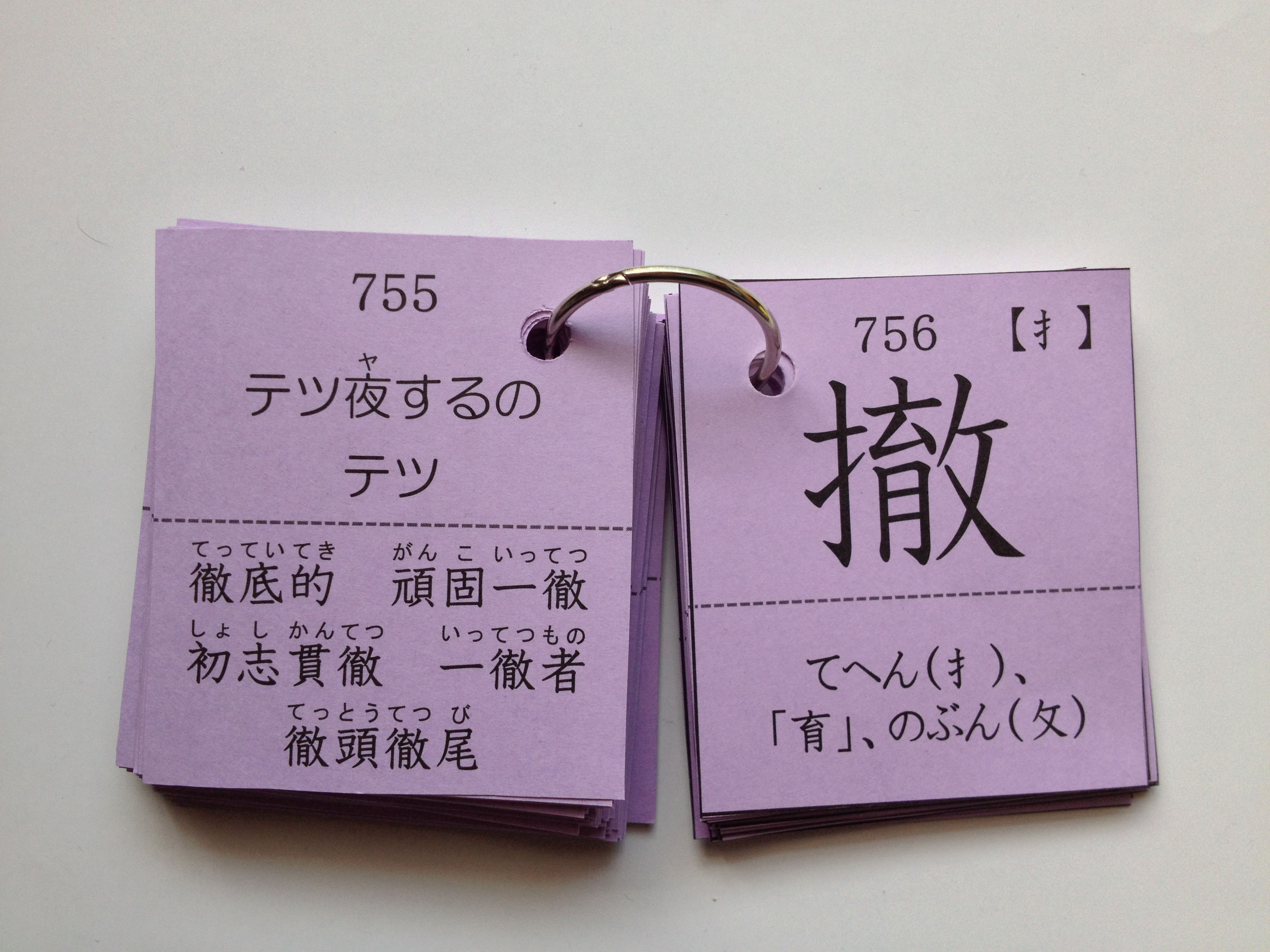 中学校の漢字カード
